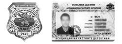 Детективска Агенция НАС-Груп