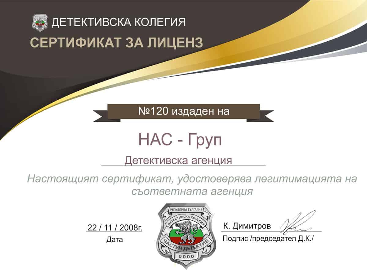сертификат за лиценз детективска колегия